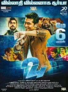 24 tamil movie mp3 songs download, suriya 24 2016 tamil new movie m3 songs audio soundtrack download free, 24 tamiltunes download, 24 starmusiq download 24 Tamil Movie Songs