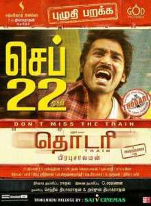 Dhanush Thodari Tamil Movie Songs