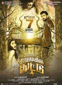 Dhilluku Dhuddu 2016 Tamil Mp3 Songs Download