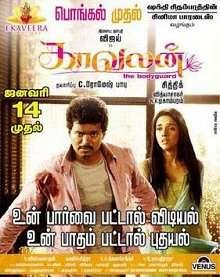 Kaavalan Mp3 Songs Download Tamil 2011