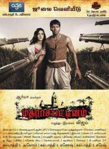 Madrasapattinam Tamil Mp3 Songs Download