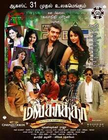 Mankatha Tamil Movie Songs