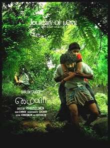 Mynaa 2018 Tamil Movie Mp3 Songs Download