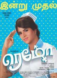 Remo 2016 Tamil Movie Mp3 Songs Download