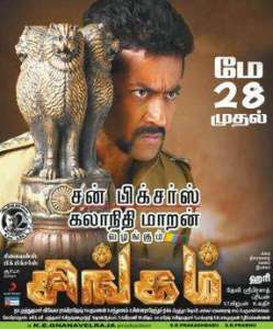 Singam 2010 Tamil Movie Mp3 Songs Download