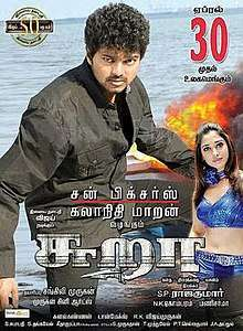 Sura Mp3 Songs Download Tamil