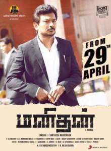 Manithan 2016 Mp3 Songs Download Tamil