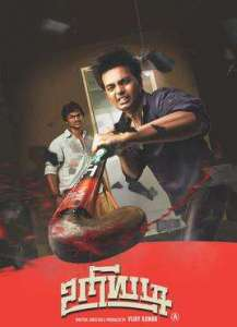 Uriyadi 2016 Tamil Movie Mp3 Songs