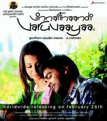 Vinnaithaandi Varuvaayaa Tamil Movie Mp3 Songs