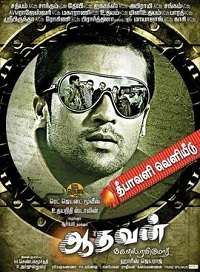 Suriya Aadhavan 2009 Tamil Movie Songs