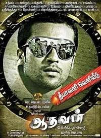 Suriya Aadhavan 2009 Tamil Movie Songs