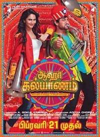 Aaha Kalyanam Mp3 Songs Download Tamil 2014