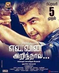 Ajith Kumar Yennai Arindhaal Tamil Movie Mp3 Songs Download