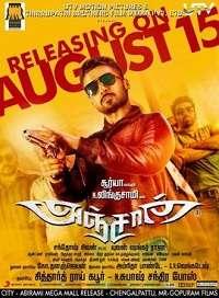 Anjaan Mp3 Songs Download Tamil 2014