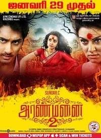 Aranmanai 22016 Tamil Movie Mp3 Songs Download
