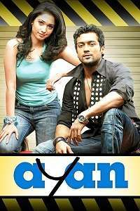 Ayan 2009 Tamil Movie Songs