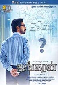 Ayngaran Tamil Movie Songs