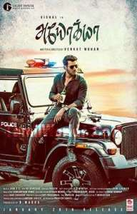 Ayogya Tamil Movie Mp3 Songs