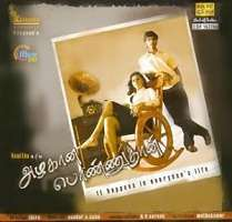 Azhagaana Ponnuthan 2009 Tamil Movie Mp3 Songs