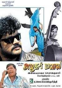 Azhagar Malai 2009 Tamil Movie Audio Songs