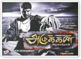 Azhukkkan Azhagakiran Songs Mp3 Download Tamil 2009