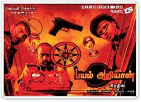 Bayam Ariyan 2009 Tamil Movie Audio Songs