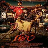 Bigil Mp3 Songs By Vijay