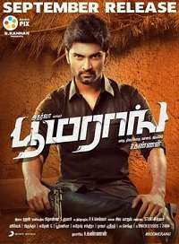 Boomerang 2018 Tamil Mp3 Songs Download