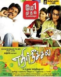 Ethir Neechal 2013 Tamil Mp3 Song Download