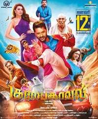 Gulaebaghavali Tamil Movie Mp3 Song Download, Gulaebaghavali Audio Download