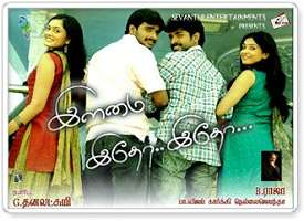 Ilamai Itho Itho Mp3 Songs Download Tamil 2009