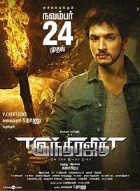 Indrajith Songs Download, Indrajith Mp3 Songs Free Download, Indrajith Tamil Songs Download