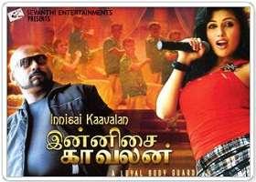 Innisai Kavalan Tamil Songs