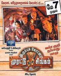 Irumbukkottai Murattu Singam Tamil Songs