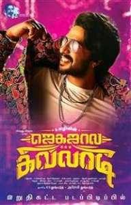 Jagajaala Killadi 2018 Tamil Movie Mp3 Songs Download