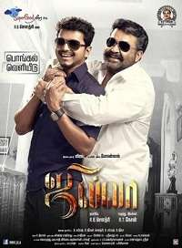 Jilla Mp3 Songs Download Tamil 2014