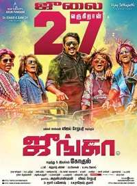 Junga Tamil Mp3 Songs Download