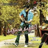 Kadhalan Kadhali 2009 Tamil Audio Songs Download