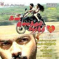 Kan Imaikkum Nerathil Tamil Movie Songs