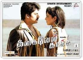 Kanagavel Kaaka Mp3 Songs Download Tamil 2009