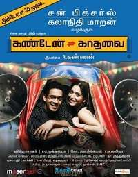 Kanden Kadhalai 2009 Tamil Movie Songs