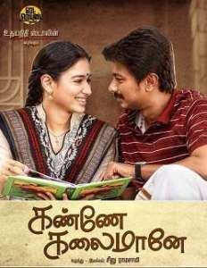 Kanne Kalaimaane 2019 Tamil Movie Songs