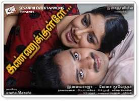Kannukulle 2009 Tamil Songs