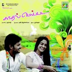Kathal Meipada Tamil Movie Songs