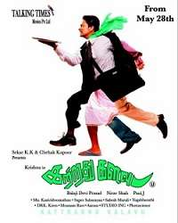 Kattradhu Kalavu Mp3 Songs Download Tamil 2009