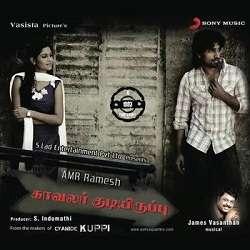 Kavalar Kudiyiruppu Tamil Songs