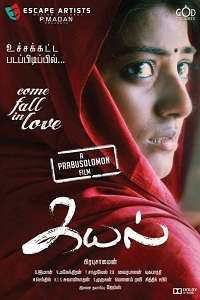 Kayal 2014 Tamil Movie Mp3 Songs Download High Quality