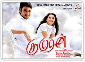 Kumaran Mp3 Songs