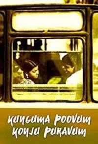 Kunguma Poovum Konjum Puravum Tamil Songs
