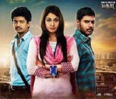 Maanagaram Songs Download, Maanagaram Mp3 Songs Download, Maanagaram Tamil Mp3 Audio Music Free Download
